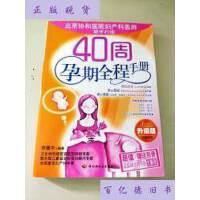 【二手旧书9成新】DI283249 40周孕期全程手册【升级版】 /徐蕴华