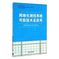 网络化测控系统可信技术及应用