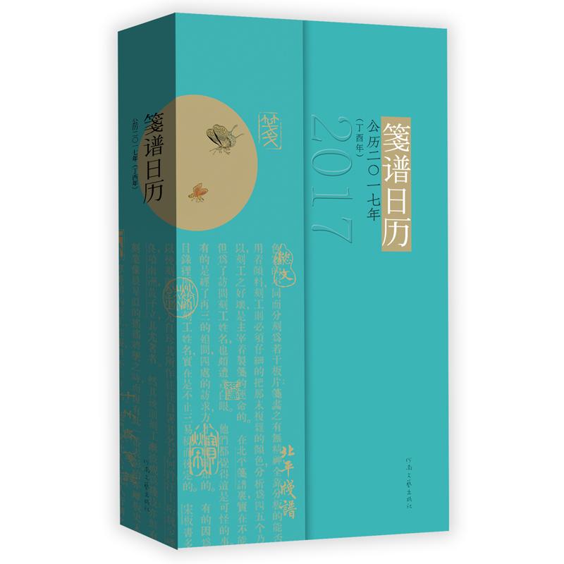 """笺谱日历(用最文艺的方式拥抱新年)连续四届""""中国zui美的书""""获得者刘运来先生历时9个月精心设计。装帧精美,适合收藏。一本日历就是一部微型画册,全面展示笺纸艺术的博大精雅;一本日历犹如一部笺谱小传,精准破译笺纸艺术的文化密码。"""