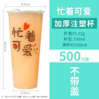 90口径奶茶杯子一次性带盖网红塑料杯注塑杯商用饮料果汁杯定制