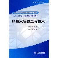 给排水管道工程技术 李杨 水利水电出版社 9787508473062 【稀缺书籍,珍藏版本】