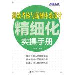 绩效考核与薪酬体系设计精细化实操手册