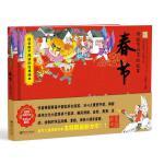 绘本中国-传统节日里的故事:春节