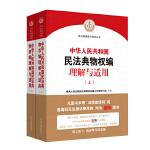 中华人民共和国民法典物权编理解与适用(上下)