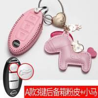 新款适用于日产钥匙包蓝鸟天籁奇骏骐达女劲客楼兰扣2016款尼桑套