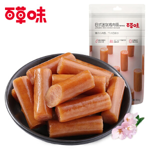 【百草味-小香肠55g*2袋】猪肉干类即食零食小吃火腿烤肠
