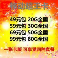 移动4G/3G上网卡全国6G/12G/48G/60G手机包月套餐卡无限量纯流量资费卡0月租