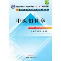"""中医妇科学---全国中医药行业高等教育""""十二五""""规划教材(第九版)"""