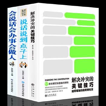 全3册】解决冲突的关键技巧+说话说到点子上+会说话会办事会做人 教你受用一生的说话技巧 别败在不会说话上人际交往心理学书籍 正品保证丨优质售后|买贵退差