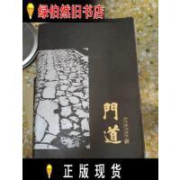 【二手正版9成新现货】门道 普洱茶藏品鉴赏 /张齐岩 不详