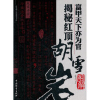 【正版现货】富甲天下亦为官揭秘红顶胡雪岩 武鹏程 9787504736680 中国财富出版社