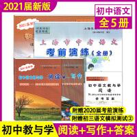 正版 2021届初中语文教与学 阅读+写作 含参考答案 光明日报出版社 初一初二初三适用 上海中考语文复习用书 中考语文
