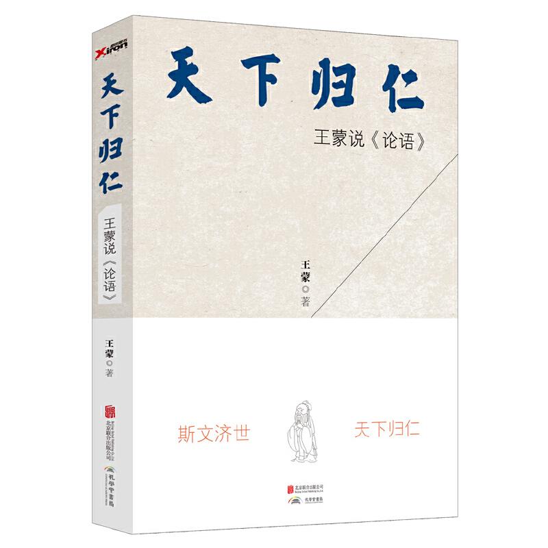 """天下归仁:王蒙说《论语》 王蒙先生新作,八十载人生心得,与《论语》深切互动。六十年""""写龄""""妙笔,写孔学精华内涵。"""