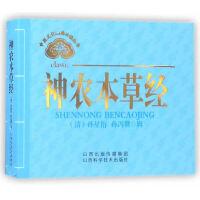 中医文化经典必读丛书――神农本草经