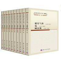无机化学丛书・典藏版(套装共一箱,共10册)