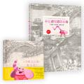 给孩子的中国画启蒙系列:《清明上河图》(绘本故事+图解百科+拼插木船+互动明信片)