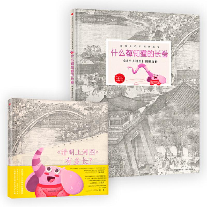 给孩子的中国画启蒙系列:《清明上河图》(绘本故事+图解百科+拼插木船+互动明信片)给孩子的中国画启蒙