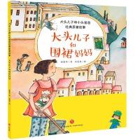 """《大头儿子和围裙妈妈》(统编版小学语文教材必读书目。被深深母子情浇灌的孩子更自信。比动画片还要早、真正原汁原味的""""大头"""