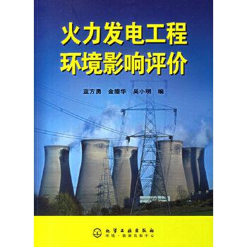 火力发电工程环境影响评价