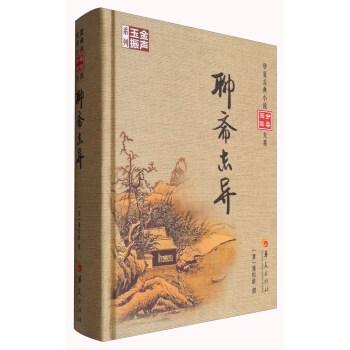 《大系正版华夏古典小说分类阅读全新:聊斋志高中反馈调节哪些有图片