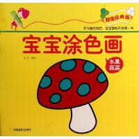 水果蔬菜/宝宝涂色画 方方