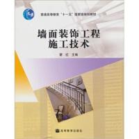 墙面装饰工程施工技术 蔡红 9787040218282 高等教育出版社教材系列