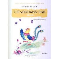 水墨中国经典幼儿故事绘本系列:寒号鸟(对英对照)
