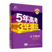 曲一线2020B版 高考物理 五年高考三年模拟 江苏省专用 5年高考3年模拟 五三B版专项测试