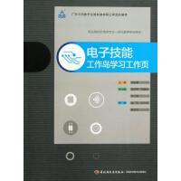 电子技能 工作岛学习工作页 朱振豪 编