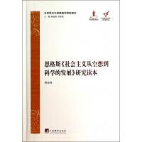 恩格斯社会主义从空想到科学的发展研究读本/马克思主义经典著作研究读本