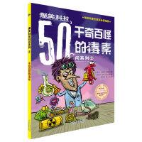 爆笑科技50��系列2:千奇百怪的毒素