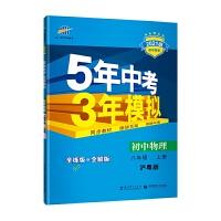 曲一线初中物理八年级上册沪粤版2021版初中同步5年中考3年模拟五三