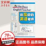 做很好的英语老师 葛文山