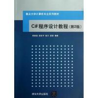 C#程序设计教程(第2版) 李春葆,等