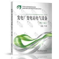 发电厂变电站电气设备(第三版) 主编 卢文鹏 中国电力出版社