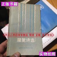 【二手9成新】朦胧诗选(辽宁大学中文系1982年)阎月君人民出版社