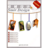 室内装饰细节:楼梯设计