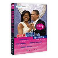 奥巴马震撼人生・第一家庭篇(含光盘)