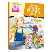 巧手神厨(中英双语版)(芭比公主全脑开发立体手工故事书)