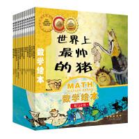 数学绘本・数与计算(12册)