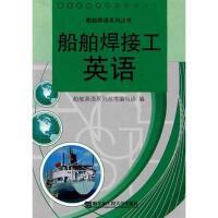 船舶焊接工英语/船舶职工培训丛书 编写组