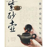 【新书店正版】紫砂壶把玩与鉴赏于川北京美术摄影出版社9787805013701