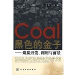 黑色的金子--煤炭开发、利用与前景