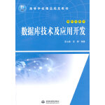 数据库技术及应用开发(21世纪高等学校精品规划教材)