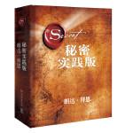 """秘密・实践版(""""吸引力法则""""三部曲扛鼎之作《秘密》实践版,21天学会""""吸引力法则"""",为人生带来喜悦转变的能量之书。)"""