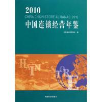 中国连锁经营年鉴(2010年) 中国商业出版社