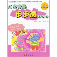 儿童学画步步高高级篇 刘金成,刘茗,刘洁