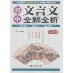 初中文言文全解全析(7~9年级)(新课标・人教版)(与最新教材配套)