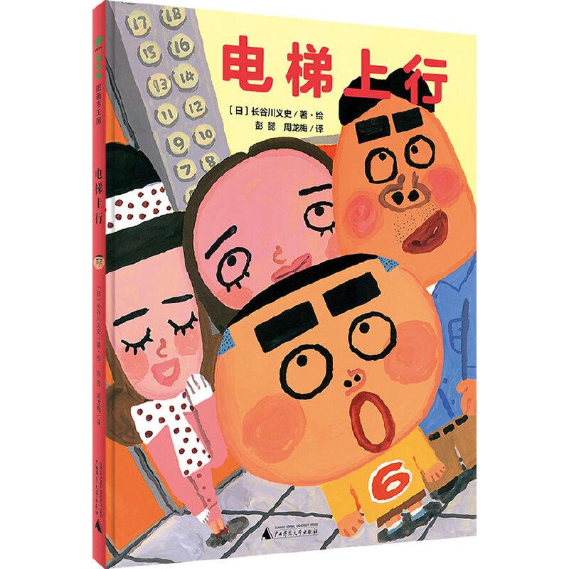 电梯上行 魔法象图画书王国ME014:日本当红图画书作家长谷川义史作品!彭懿倾情翻译推荐。神奇卖场惊喜无限,极致创意颠覆想象。无厘头的日常生活让人笑到嘴角发酸,疯狂的幻想世界让孩子在玩乐之中收获生活智慧。