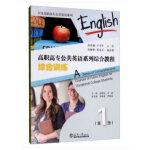 高职高专公共英语系列综合教程――综合训练1